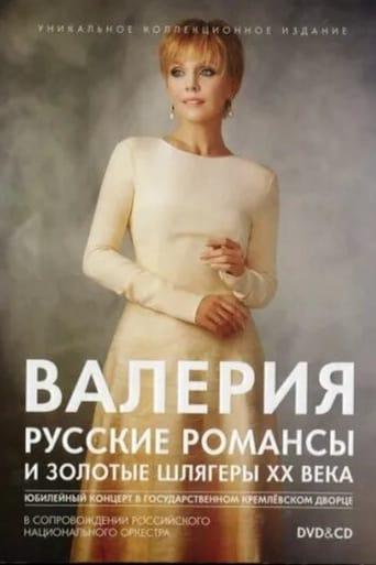 Валерия. Русские романсы и золотые шлягеры XX века