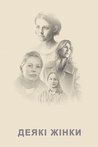 Деякі жінки