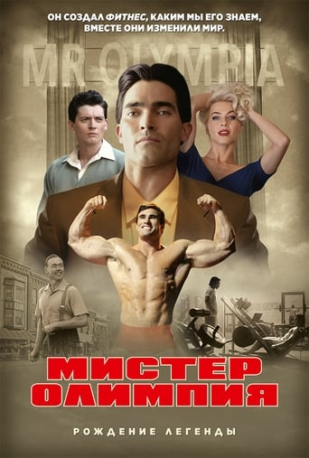 Poster of Мистер Олимпия