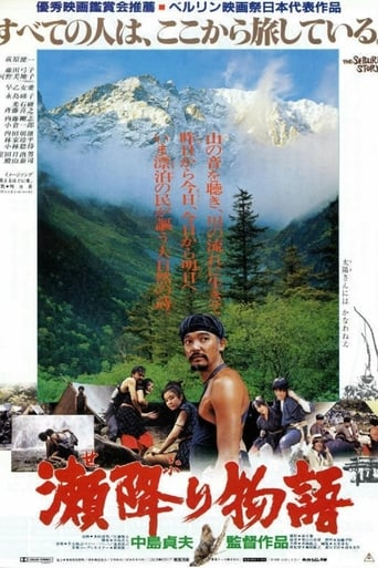Poster of The Seburi Story