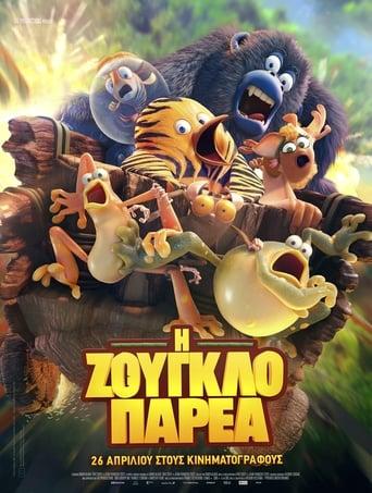 Poster of Η Ζουγκλοπαρέα