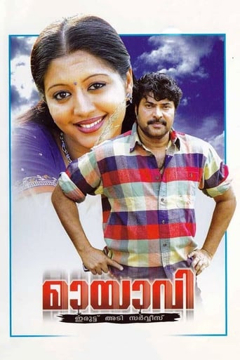 Poster of Mayavi