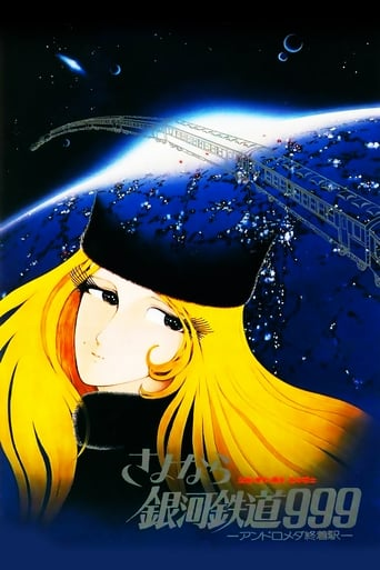 Galaxy Express 999: Claire of Glass