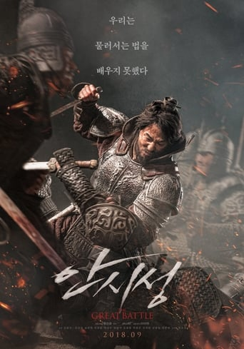 Ver Pelicula The Great Battle Online Gratis