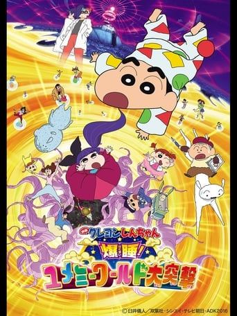 Poster of Crayon Shin-chan: Fast Asleep! The Great Assault on Dreamy World! fragman
