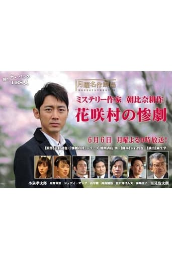 Poster of Crime Mystery by Kosaku Asahina: Tragedy of Hanasaki Village