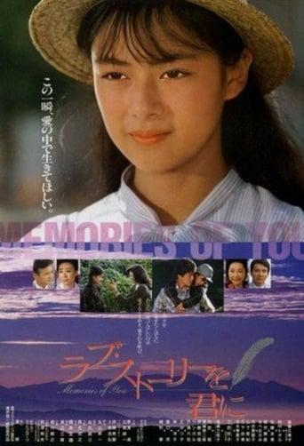 Poster of Memories of You