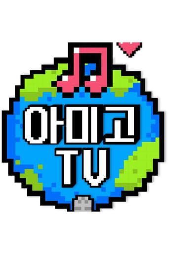 Poster of 아미고 TV
