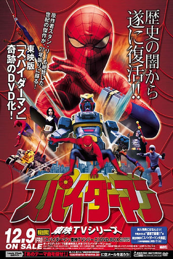 Poster of スパイダーマン The Movie