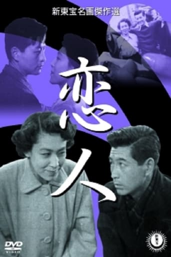 Watch Koibito Online Free Putlocker