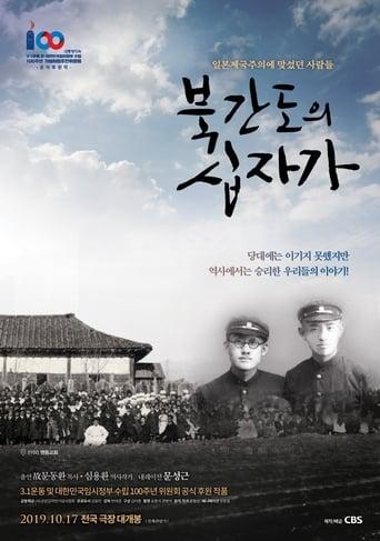 Assistir 북간도의 십자가 filme completo online de graça