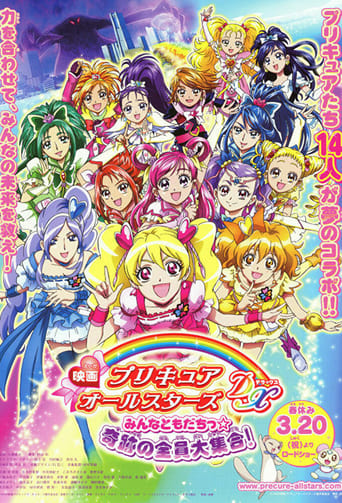 Precure All Stars Movie DX: Everyone Is a Friend - A Miracle All Precures Together