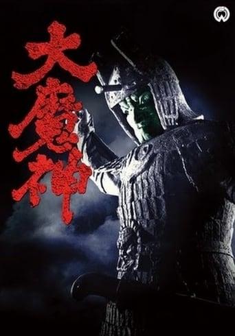 Poster of Daimajin