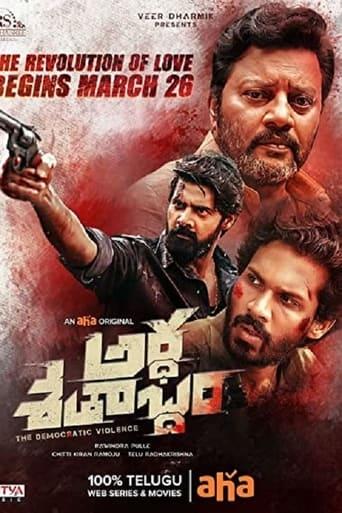Download Ardha Shathabdham Movie