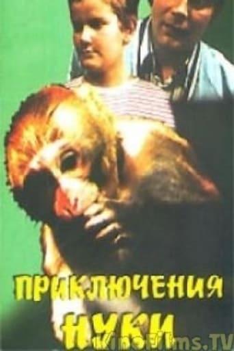Poster of Приключения Нуки