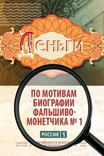 Poster of Деньги
