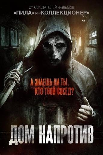 Poster of Дом напротив