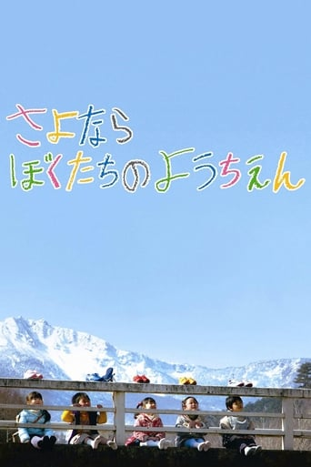 Poster of Goodbye to Our Kindergarten