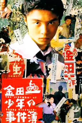 Poster of The Files of Young Kindaichi