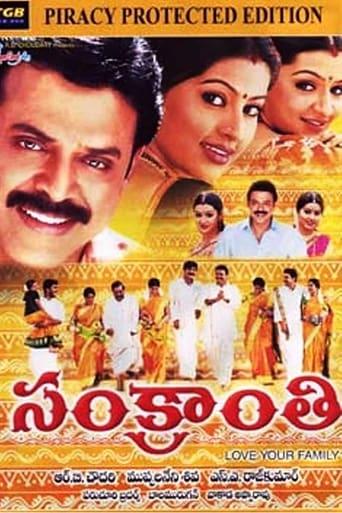 Poster of Sankranthi