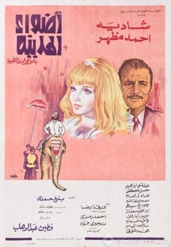 Poster of Adwaa El Madina