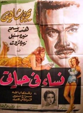 Poster of Nisaa Fi Hayaty