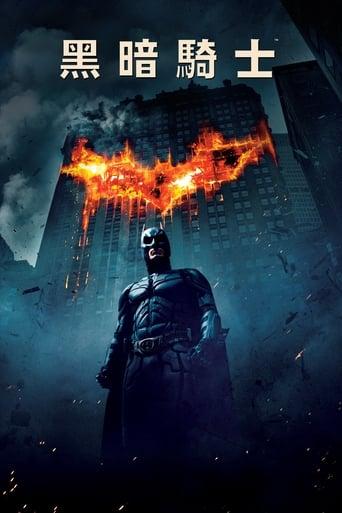 蝙蝠侠2:黑暗骑士