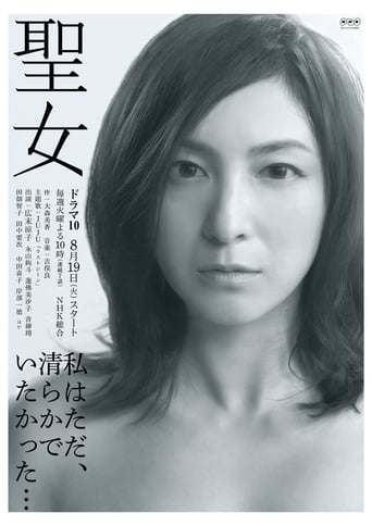 Poster of Saintly Woman