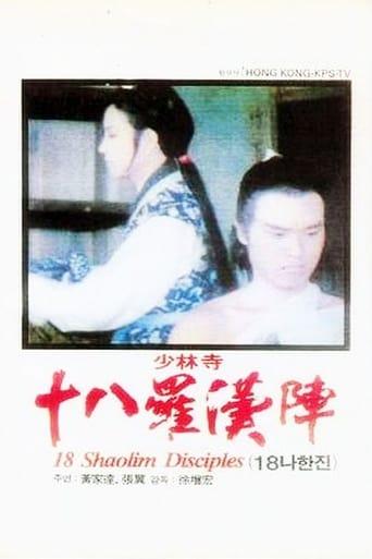 Poster of 十八羅漢陣
