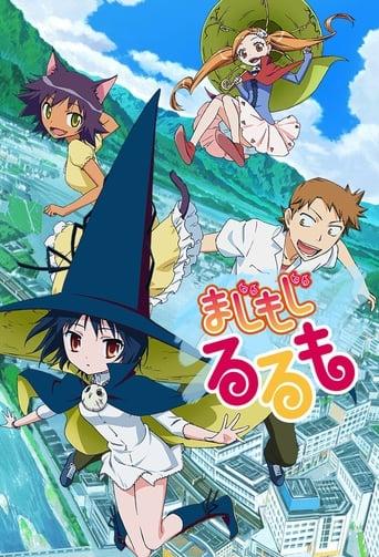 Poster of MAJIMOJI RURUMO