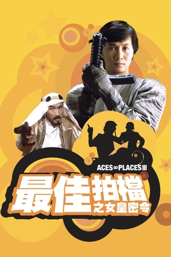 Poster of Aces Go Places III: Our Man from Bond Street