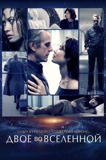 Poster of Двое во вселенной