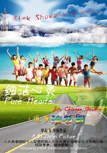 Poster of Pure Hearts: Into Chinese Showbiz