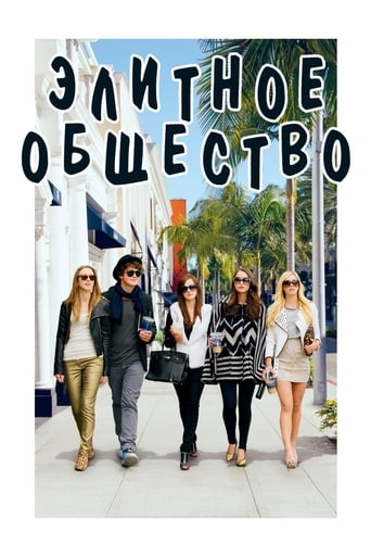 Poster of Элитное общество