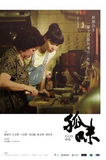 Watch Guo Mie full movie online 1337x