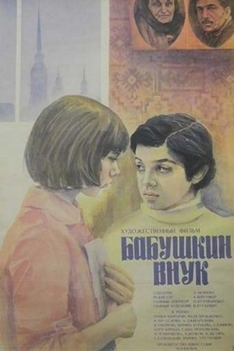 Poster of Бабушкин внук