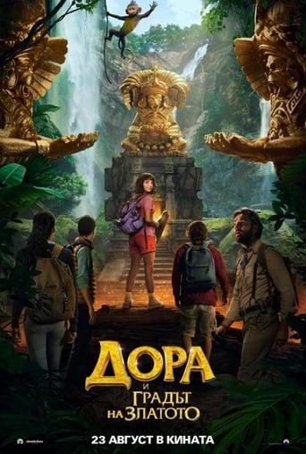 Dora and the Lost City of Gold / Дора и градът на златото (БГ Аудио)