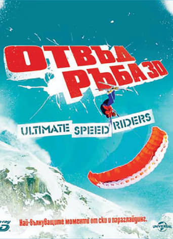 Over the Edge: Ultimate Speed Riders Movie Poster