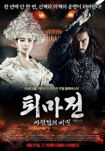 Download Zhongkui: Snow Girl and the Dark Crystal Movie