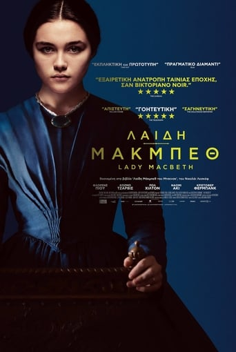 Poster of Λαίδη Μακμπέθ