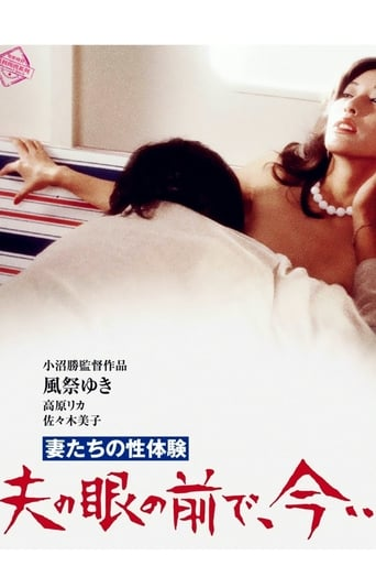 Poster of Wife's Sexual Fantasy Before Husband's Eyes