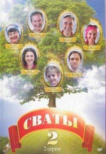Svotai / Сваты (2009) 2 Sezonas
