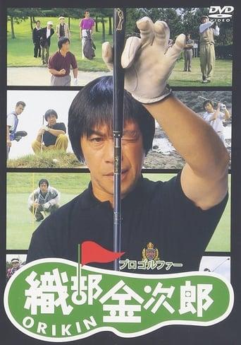 Poster of Pro Golfer Oribê Kinjirô