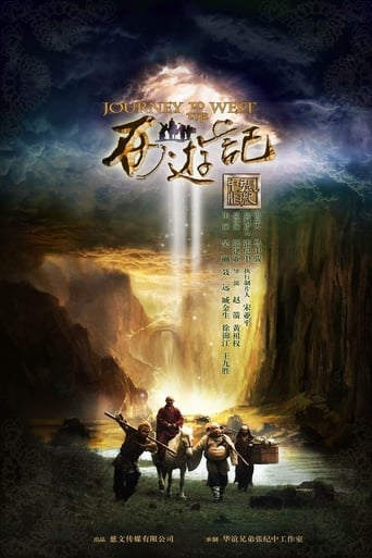 Poster of 西游记