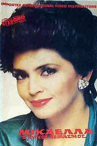 Poster of Μικαέλα, ο γλυκός πειρασμός