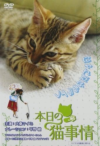 Poster of Honjitsu no neko jijô