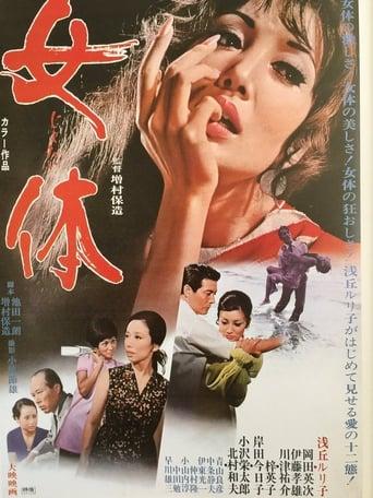 Poster of Vixen