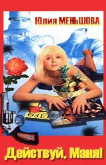 Poster of Действуй, Маня!