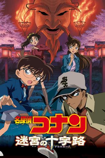 Detective Conan: Crossroad in the Ancient Capital