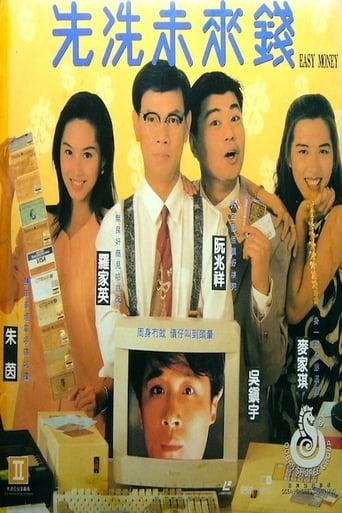 Poster of Xian guang wei lai quan